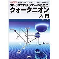 3D‐CGプログラマーのためのクォータニオン入門―「ベクトル」「行列」「テンソル」「スピノール」との関係が分かる! (I・O BOOKS)