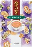 金の芽―インド紅茶紀行 (集英社文庫)