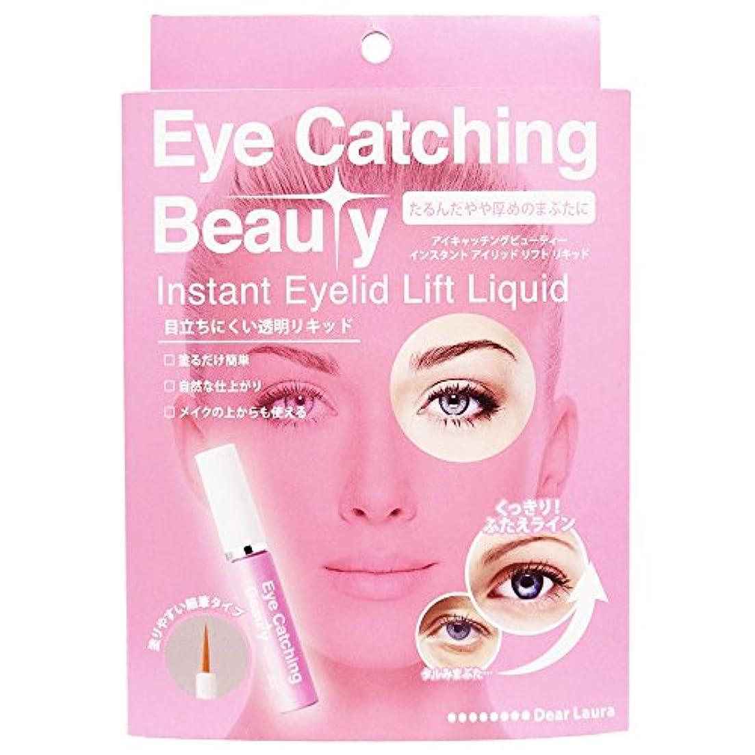 広く八百屋さん横にアイキャッチングビューティー (Eye Catching Beauty) インスタント アイリッド リフト リキッド ECB-J01 6ml