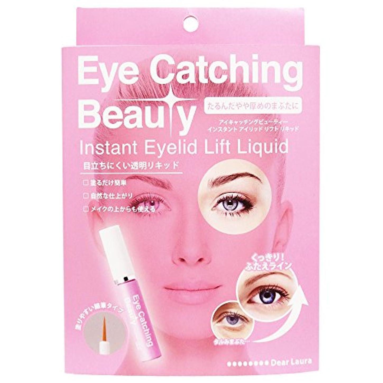 盆地アストロラーベダンスアイキャッチングビューティー (Eye Catching Beauty) インスタント アイリッド リフト リキッド ECB-J01 6ml