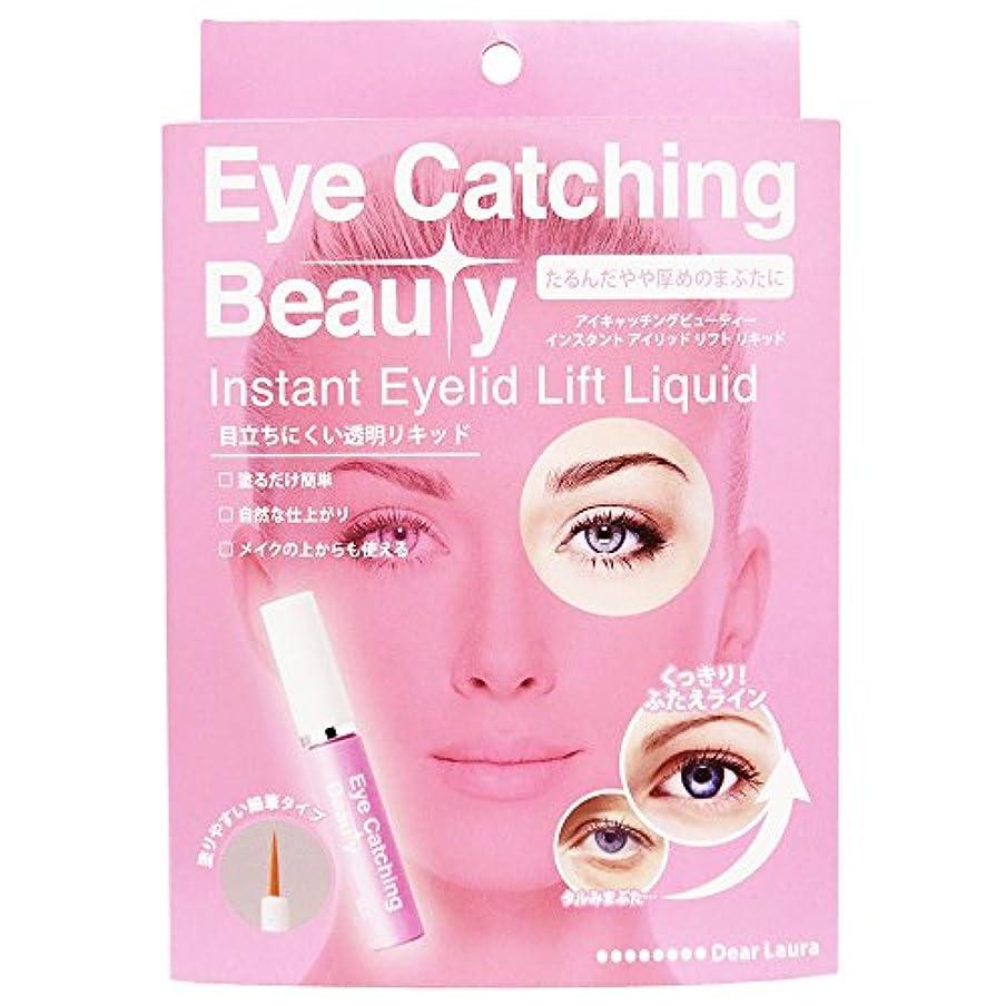 頑固な他に増幅アイキャッチングビューティー (Eye Catching Beauty) インスタント アイリッド リフト リキッド ECB-J01 6ml