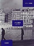ドアノー写真集 パリ遊歩―1932-1982