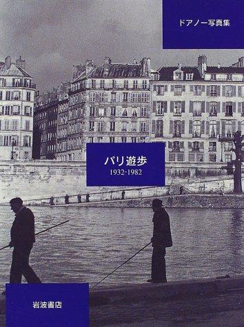 ドアノー写真集 パリ遊歩―1932-1982の詳細を見る