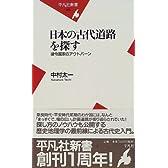 日本の古代道路を探す―律令国家のアウトバーン (平凡社新書)