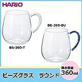 持ち手部分がおしゃれなグラス。 HARIO ハリオ 耐熱ガラス ビーズグラス ラウンド BR-360-BU [並行輸入品]
