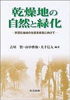 乾燥地の自然と緑化―砂漠化地域の生態系修復に向けて