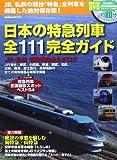 日本の特急列車全111完全ガイド (Gakken Mook)