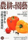 農耕と園藝 2012年 11月号 [雑誌]
