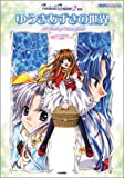 ゆうきあずさの世界(ファンタスティック (IDコミックス DNAメディアコミックス)