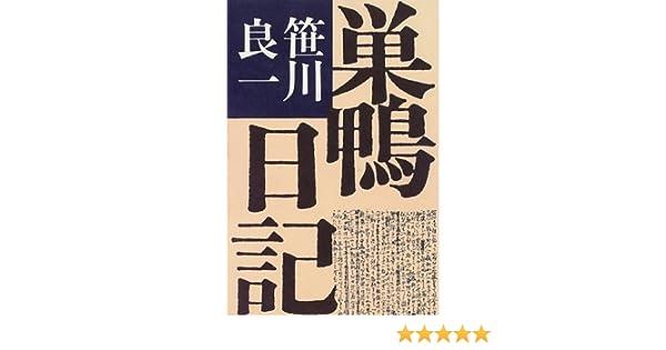 巣鴨日記 | 笹川 良一 |本 | 通...
