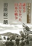 誰もが書かなかった日本の戦争 [単行本] / 田原総一朗 (著); ポプラ社 (刊)