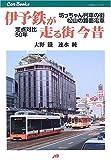 伊予鉄が走る街 今昔—坊っちゃん列車の街・松山の路面電車 定点対比50年 (JTBキャンブックス)