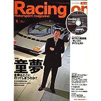 Racing on (レーシングオン) 2006年 06月号 [雑誌]