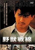野獣戦線 [DVD]