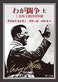 わが闘争(上)<わが闘争> (角川文庫)