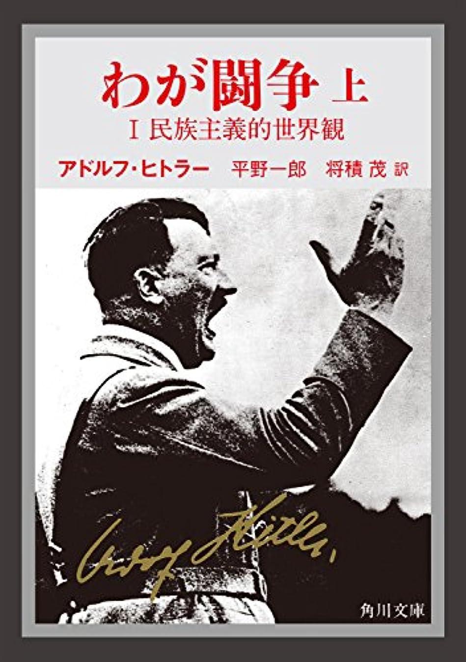 目に見えるペルメルピアニストわが闘争(上) (角川文庫)