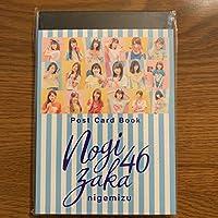 乃木坂46 逃げ水 ポストカード集