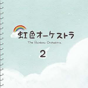 虹色オーケストラ2
