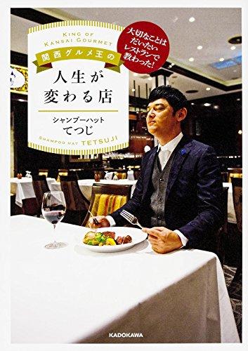 関西グルメ王の人生が変わる店の詳細を見る