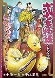 弐十手物語 くさび狐編 (キングシリーズ 漫画スーパーワイド)