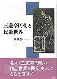 三遊亭円朝と民衆世界