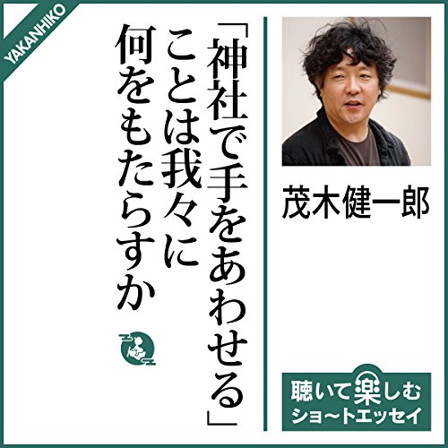「神社で手を合わせる」ことは我々に何をもたらすか | 茂木 健一郎