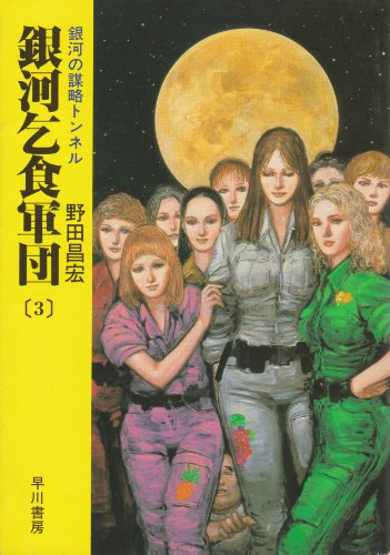 銀河乞食軍団 3 銀河の謀略トンネル (ハヤカワ文庫 JA 163)の詳細を見る