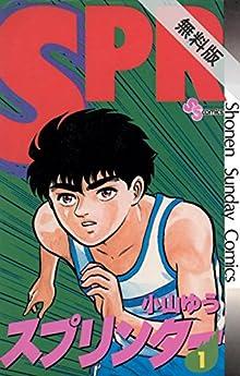 スプリンター(1)【期間限定 無料お試し版】 (少年サンデーコミックス)