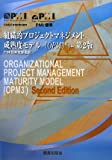 組織的プロジェクトマネジメント成熟度モデル