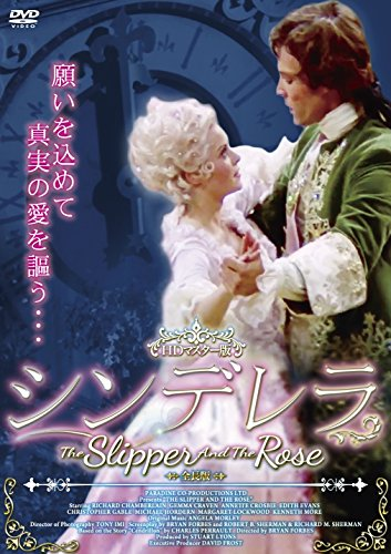 シンデレラ [DVD]