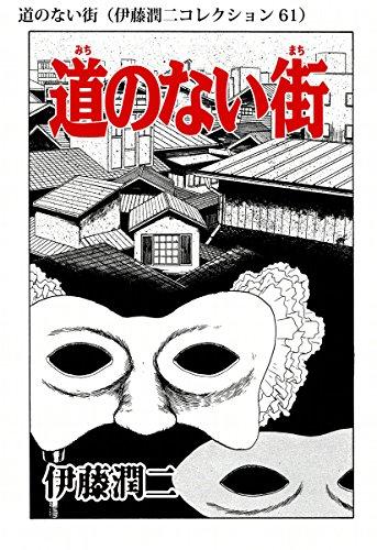 道のない街(伊藤潤二コレクション 61) (朝日コミックス)