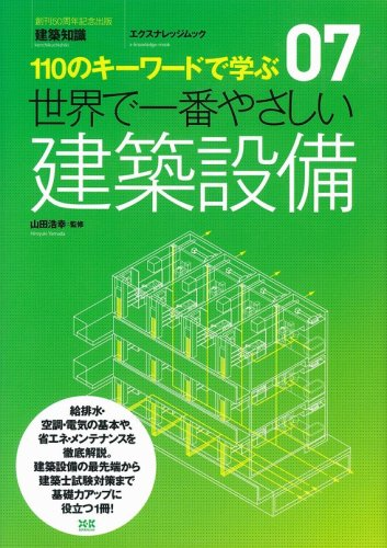 07 世界で一番やさしい建築設備 (エクスナレッジムック 世界で一番やさしい建築シリーズ 7)の詳細を見る