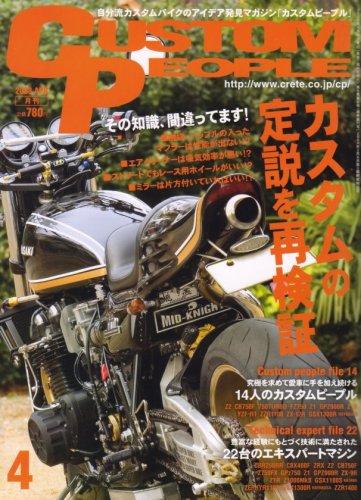 CUSTOM PEOPLE (カスタム ピープル) 2008年 04月号 [雑誌]