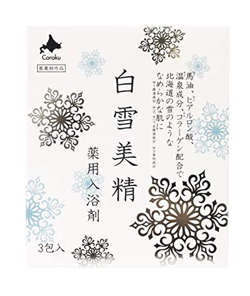 オーバードローメンター酸化物白雪美精 入浴剤 30g×3包