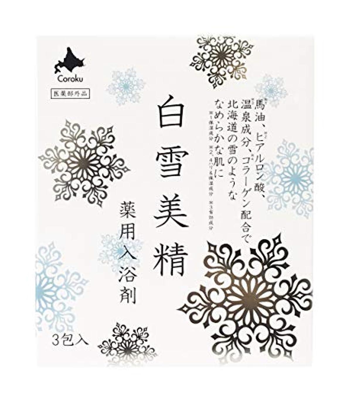 支配的厚くするコード白雪美精 入浴剤 30g×3包