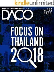 タイ情報総集編 2018 DACO496号 2019年1月5日発行