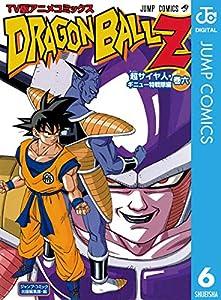 ドラゴンボールZ アニメコミックス 超サイヤ人・ギニュー特戦隊編 6巻 表紙画像