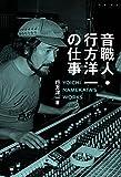 音職人・行方洋一の仕事 伝説のエンジニアが語る日本ポップス録音史