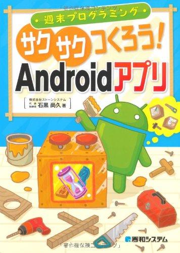 週末プログラミング サクサクつくろう!Androidアプリの詳細を見る