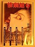 惨劇館 2 (ASコミックス)