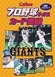 Callbee プロ野球チップスカード図鑑 読売ジャイアンツ 画像