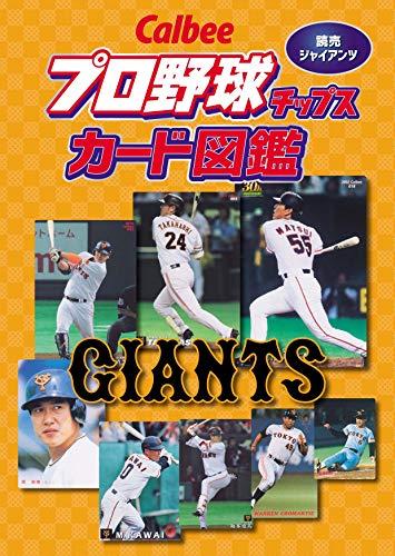 Callbee プロ野球チップスカード図鑑 読売ジャイアンツ...