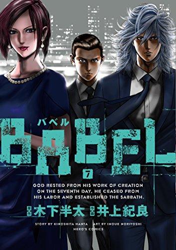 BABEL(7) (ヒーローズコミックス)