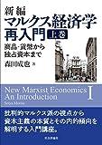 新編マルクス経済学再入門 -商品・貨幣から独占資本まで-(上巻)