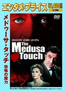 <エンタメ・プライス>  メドゥーサ・タッチ/恐怖の魔力 [DVD]