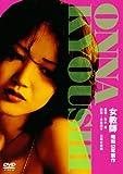 女教師 [DVD]