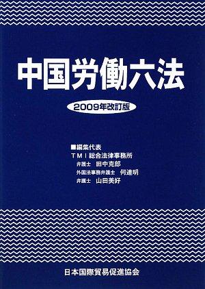 中国労働六法〈2009年改訂版〉