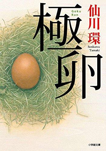 極卵 (小学館文庫)の詳細を見る