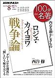 NHK 100分 de 名著 ロジェ・カイヨワ『戦争論』 2019年 8月 [雑誌] (NHKテキスト) 画像