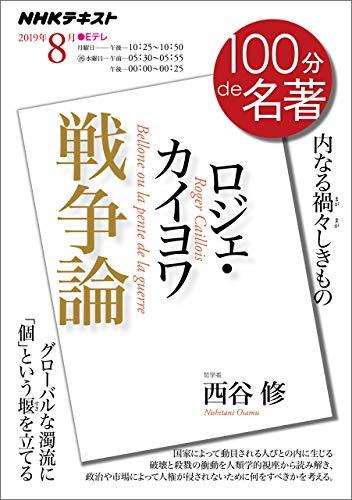 NHK 100分 de 名著 ロジェ・カイヨワ『戦争論』 2019年 8月 [雑誌] (NHKテキスト)